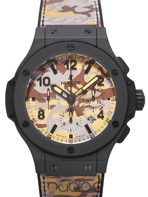 HUBLOT Big Bang Commando Bang Desert Limited Edition 301.CI.8710